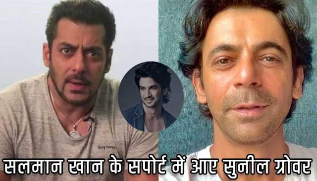 सुशांत सिंह राजपूत की मृत्यु पर सलमान खान हुए खूब ट्रोल बचाव में आये सुनील ग्रोवर, ट्रोलर्स को दिया यह जवाब....