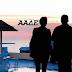 Όλο το καλοκαίρι θα μείνουν στις Κυκλάδες οι εφοριακοί της ΑΑΔΕ - Σαρωτικοί έλεγχοι σε επιχειρήσεις
