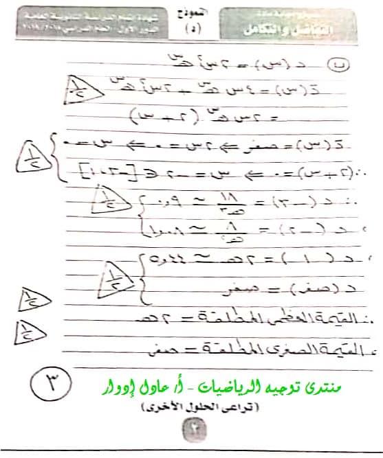 نموذج الإجابة الرسمى لامتحان التفاضل والتكامل للثانوية العامة ٢٠١٩ بتوزيع الدرجات 3