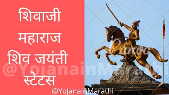 Shivaji Maharaj Jayanti Status 2021