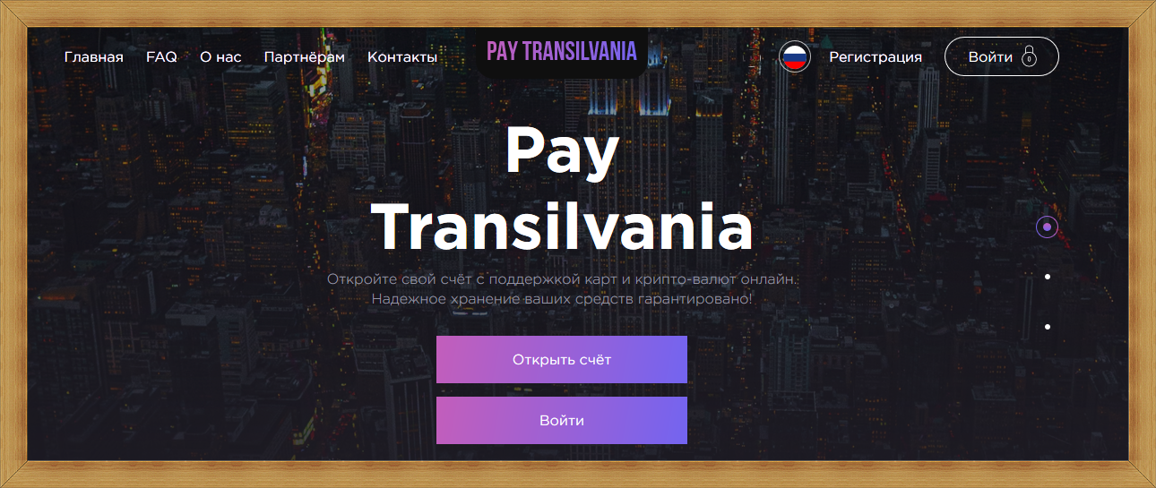 [Pay Transilvania] alexey_sergeevich_invest@mail.ru – Отзывы, мошенники!