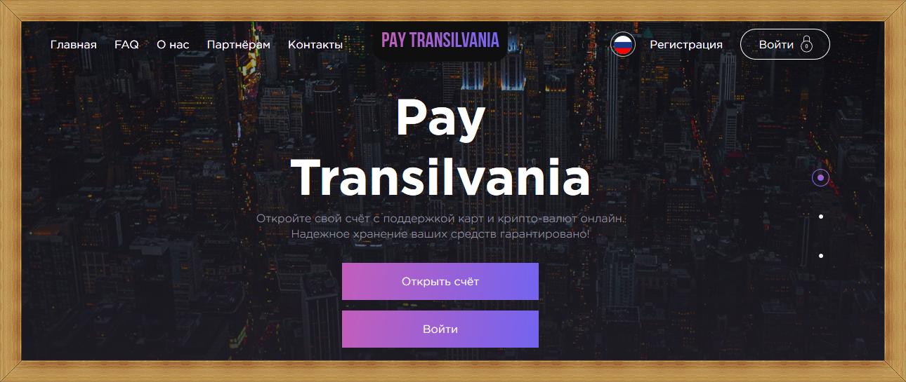[Pay Transilvania] pay-transilvania.com – Отзывы, мошенники!