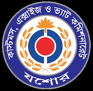 Customs, Excise and VAT Commissionerate, Jessore. Logo