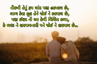 love-quotes-in-gujarati-images