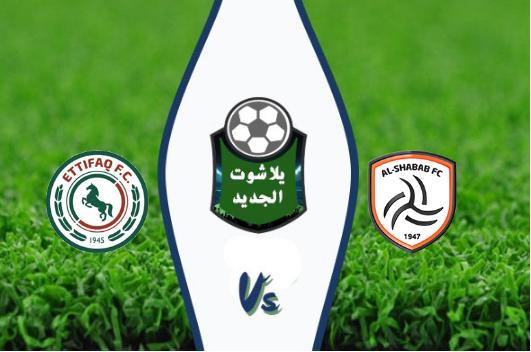 نتيجة مباراة الشباب والإتفاق اليوم 19-10-2019 الدوري السعودي