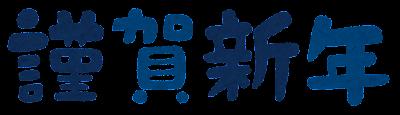 「謹賀新年」のイラスト文字(横)