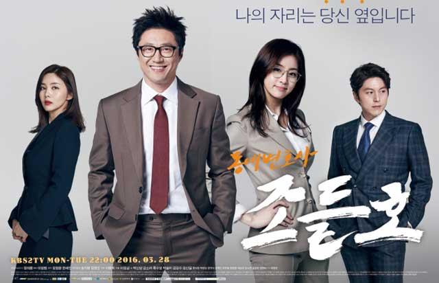 Download Drama Korea My Lawyer, Mr. Joe 2: Crime and Punishment Batch Subtitle Indonesia