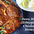 DORO WAT | INSTANT POT ETHIOPIAN CHICKEN STEW | How to Make INSTANT POT ETHIOPIAN CHICKEN STEW