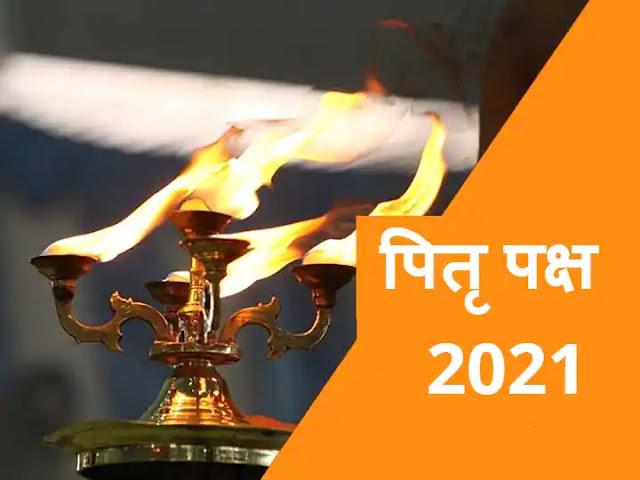 Pitru Paksha 2021: पितृ पक्ष में दाढ़ी और बाल न कटवाने के पीछे क्या है परंपरा