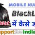 Mobile Number Blacklist में add कैसे करे या डाले