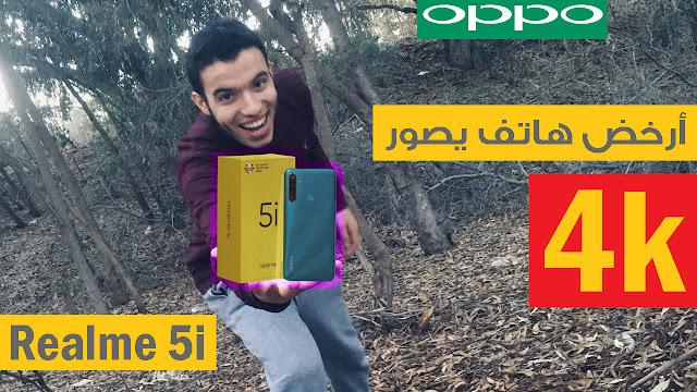 سعر ومواصفات هاتف ريلمي 5 أي Realme 5i الجديد مراجعة شاملة