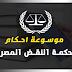 اجتهادات محكمة النقض المصرية في قضايا المخدرات.