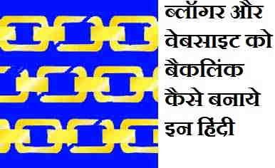 blogger aur website ko backlink kaise banaye in hindi