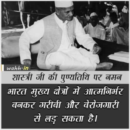 Lal Bahadur Shastri Death Anniversary Slogans With Images