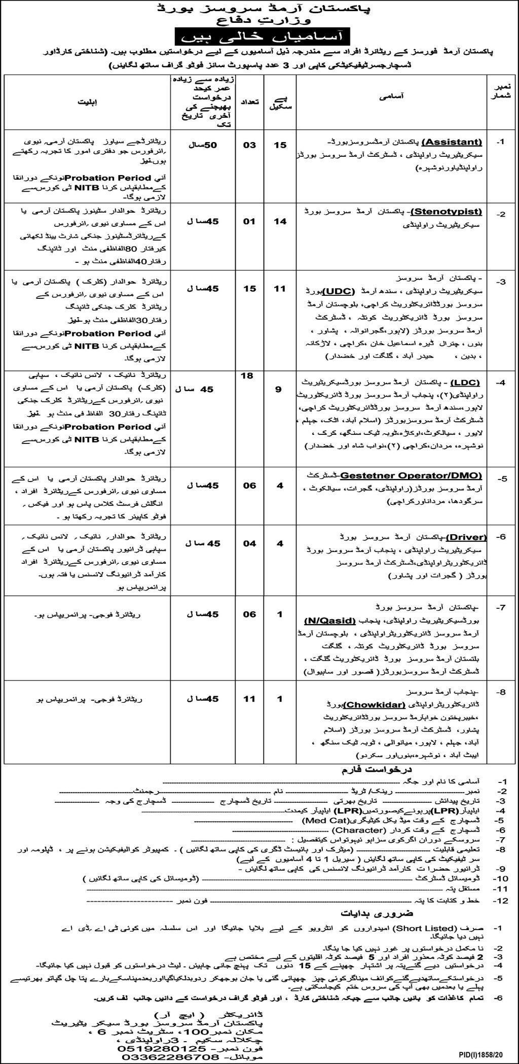 Pakistan Armed Services Board PASB Ministry of Defence Job 2020 - 2021 Advertisement For All Pakistan