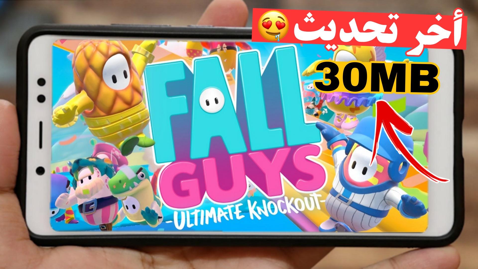 تحميل لعبة Fall Guys للجوال الأصلية لجميع الاجهزه أندرويد والايفون من ميديافاير | تحميل لعبة فول كايز