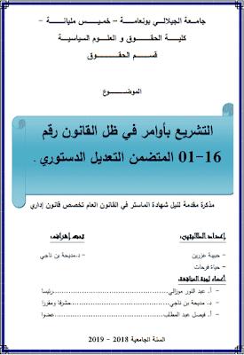 مذكرة ماستر: التشريع بأوامر في ظل القانون رقم 16-01 المتضمن التعديل الدستوري PDF