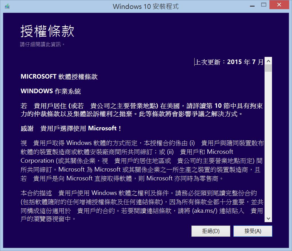 Image%2B004 - [實測] Win7/Win8/Win8.1免費升級至Win10,超簡單免用USB、光碟機!