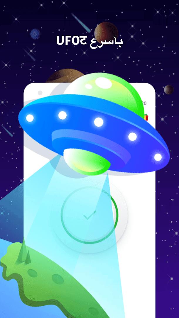 تطبيق UFO VPN Basic للأندرويد 2019 - صورة لقطة شاشة (3)
