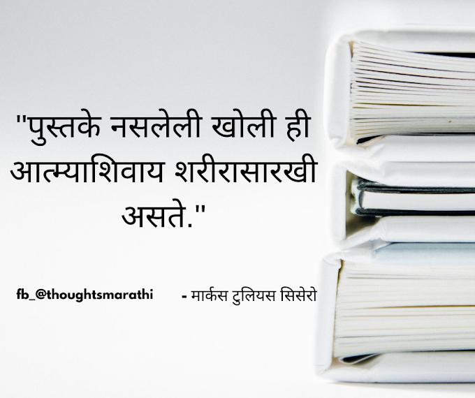 Best Marathi thoughts | Marathi thoughts 2020