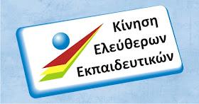 Εκλογές Ε.Λ.Μ.Ε. Πιερίας - Ψηφοδέλτιο της Κίνησης Ελεύθερων Εκπαιδευτικών