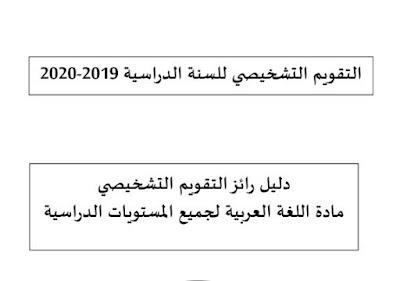 دليل روائز التقويم التشخيصي مادة اللغة العربية لجميع المستويات الدراسية -شتنبر 2019-.