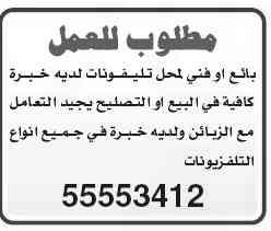 وظائف جريدة الشرق الوسيط القطرية يوم الخميس 14 - 02 -2013 ...