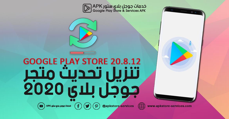 تنزيل متجر Play - تحديث جوجل بلاي 2020 Google Play Store 20.8.12-all