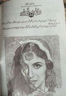 Dil Hai Awara Episode 16 By Aisha Zulfiqar Urdu Novel Free Download Pdf
