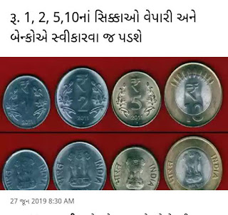 RS. 1,2,5,10, Coins Must Be Accepted by Merchant and Banks