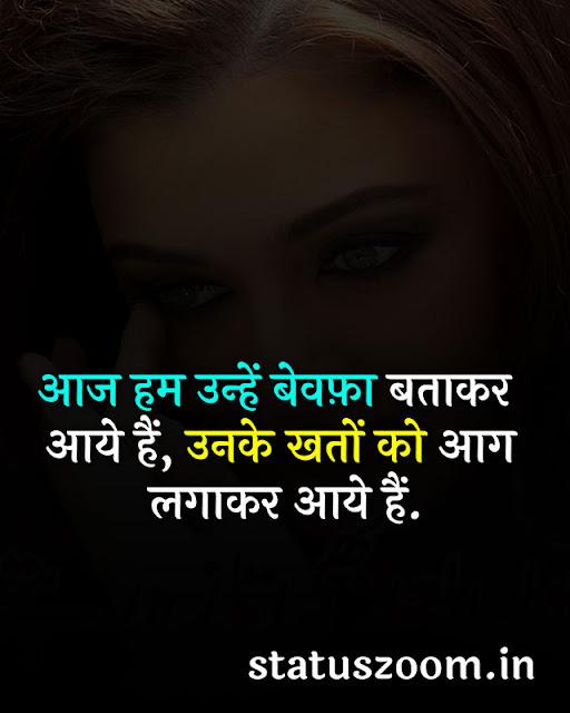 bewafa status image download hindi