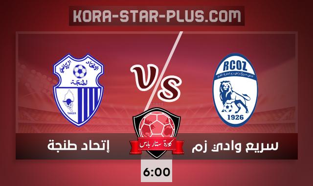 مشاهدة مباراة سريع وادي زم وإتحاد طنجة كورة ستار بث مباشر اليوم 10-10-2020 في الدوري المغربي