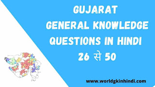 Gujarat General Knowledge Questions In Hindi 26 to 50