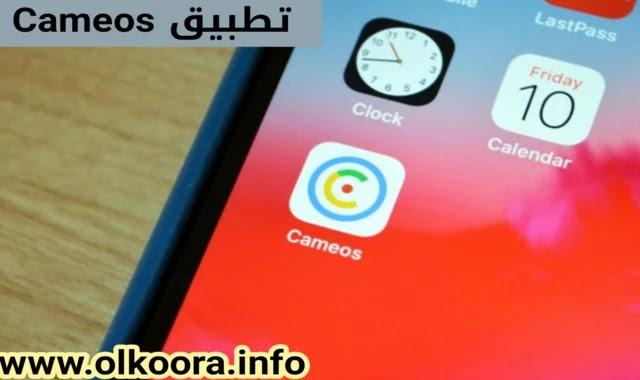 جوجل تطلق تطبيق Cameos الجديد للمشاهير