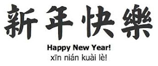 Happy new year 2017 Wishes & Quotes in chinese