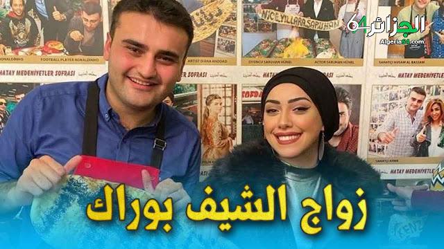 بالفيديو ... الشيف بوراك يعلن عن زواجه مع الفنانة الجزائرية منال حدلي