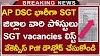 AP DSC District wise vacancies List 2021 | AP DSC SGT Vacancies List pdf