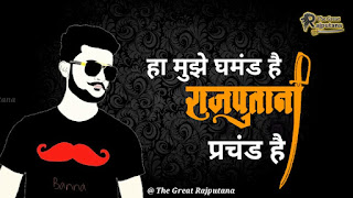 Rajputan Killer Attitude