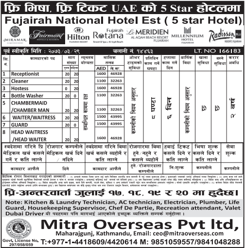 Free Visa Free Ticket, Jobs For Nepali In 5 Star Hotel, U.A.E. Salary -Rs.46,000/