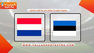 موعد مباراه هولندا و استونيا بث مباشر 9-9-2019