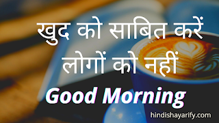 Good Morning Quotes in Hindi and Inspirational Thoughts । Good Morning Thoughts ।