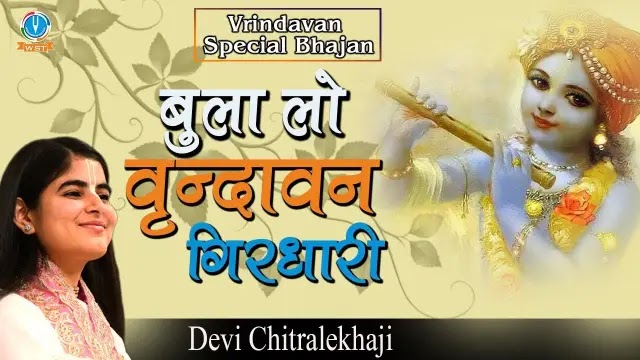 Bula Lo Vrindavan Giridhari Bhajan Lyrics - Devi Chitralekhaji   2021