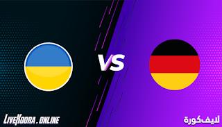 مشاهدة مباراة ألمانيا وأوكرانيا بث مباشر بتاريخ 14-11-2020 في دوري الأمم الأوروبية