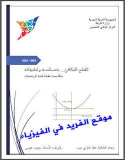 تحميل كتاب القطع المكافئ وخصائصه وتطبيقاته pdf القطع المكافئ في الرياضيات برابط تحميل مباشر مجانا