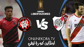 مشاهدة مباراة أتليتيكو باراناينسي وريفر بليت بث مباشر اليوم 24-11-2020  في كأس الليبرتادوريس
