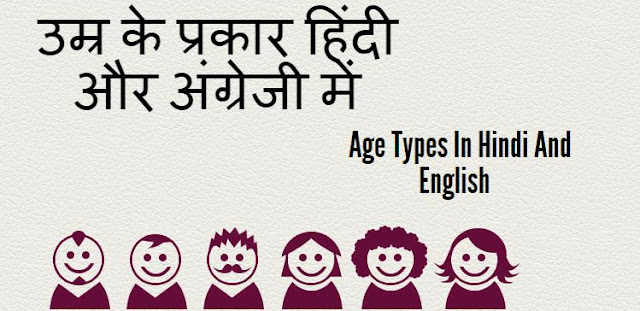 Age Types In Hindi And English