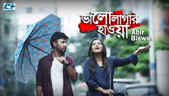 Bhalo Lagar Hawa by Abir Biswas from Best Friend 2