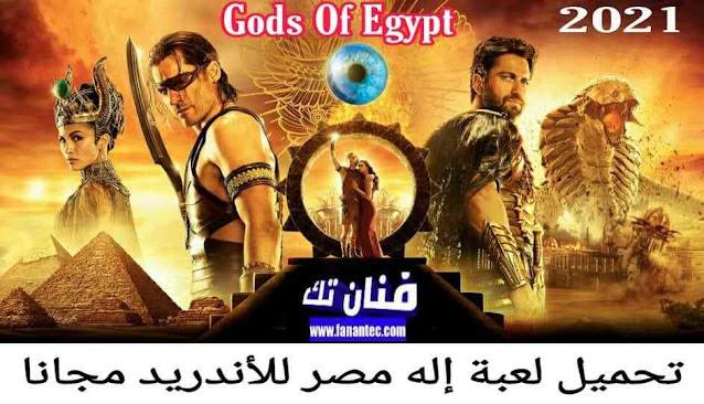 تحميل لعبة إله مصر Gods Of Egypt للاندرويد مجانا ملفات APK - OBB
