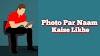 Photo Par Naam Kaise Likhe - फोटो पर नाम लिखने का तरीका