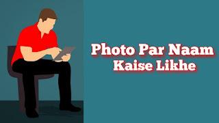 Photo Par Naam Kaise Likhe